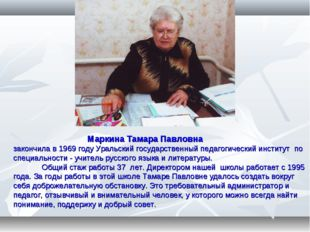 Маркина Тамара Павловна закончила в 1969 году Уральский государственный педа