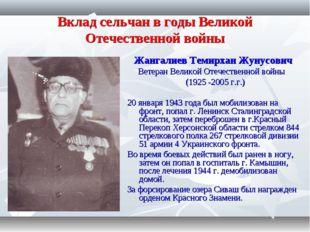 Вклад сельчан в годы Великой Отечественной войны Жангалиев Темирхан Жунусович