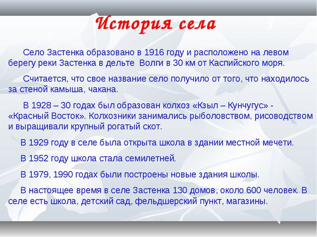 История села Село Застенка образовано в 1916 году и расположено на левом бер...
