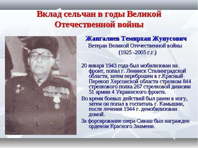 Вклад сельчан в годы Великой Отечественной войны Жангалиев Темирхан Жунусович...