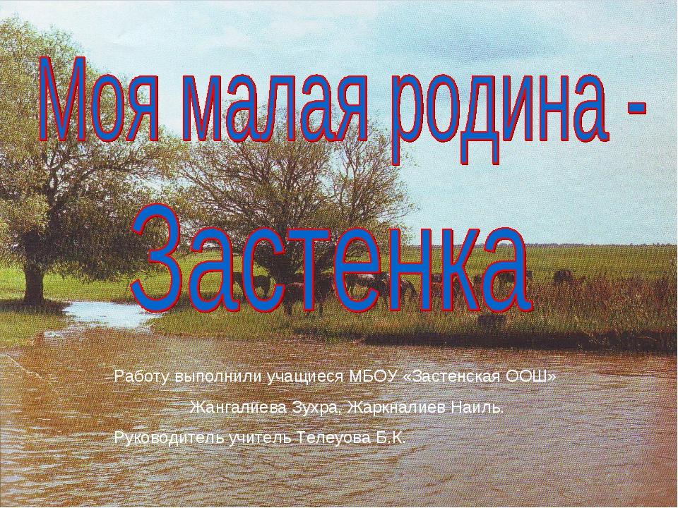 Работу выполнили учащиеся МБОУ «Застенская ООШ» Жангалиева Зухра, Жаркналиев...