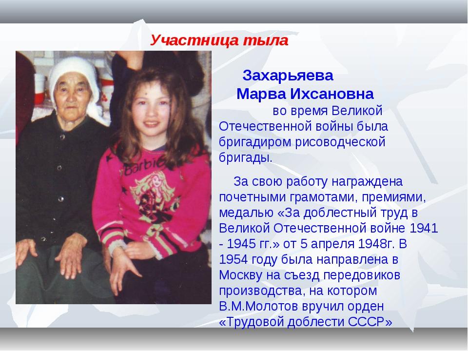 Захарьяева Марва Ихсановна во время Великой Отечественной войны была бригади...