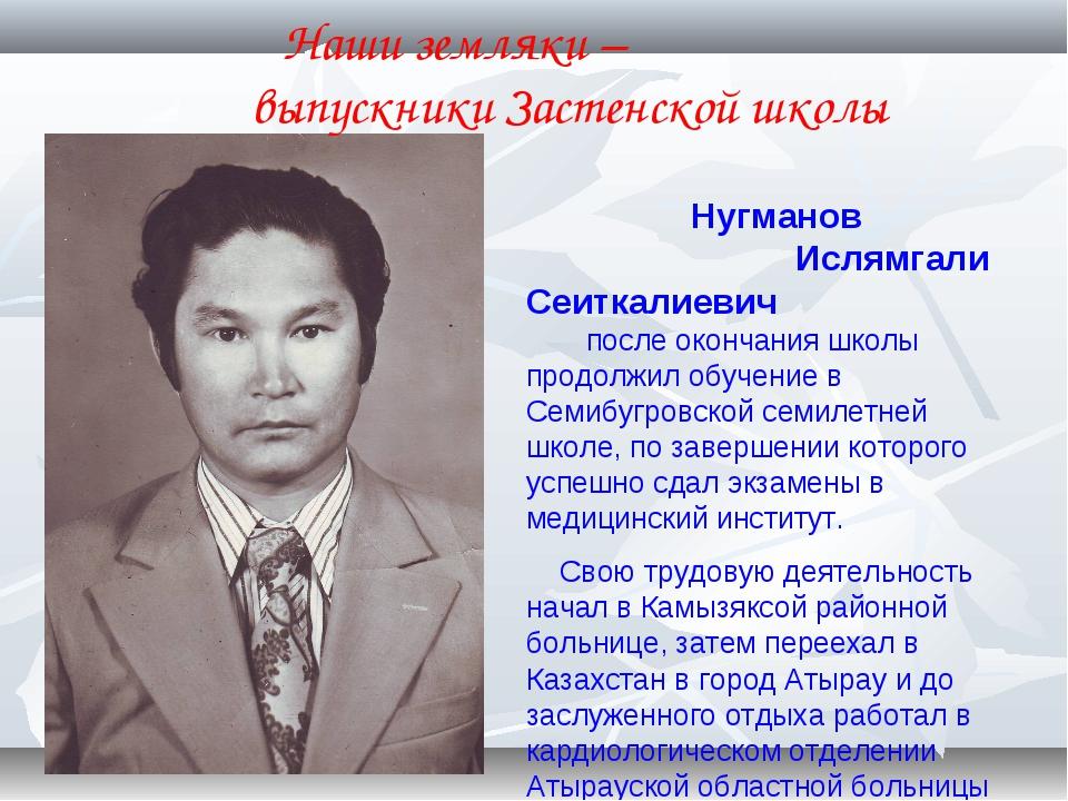 Нугманов Ислямгали Сеиткалиевич после окончания школы продолжил обучение в С...