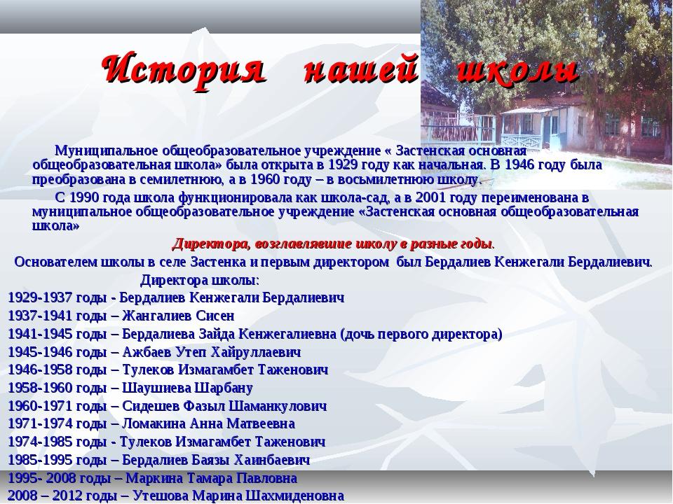 История нашей школы Муниципальное общеобразовательное учреждение « Застенская...
