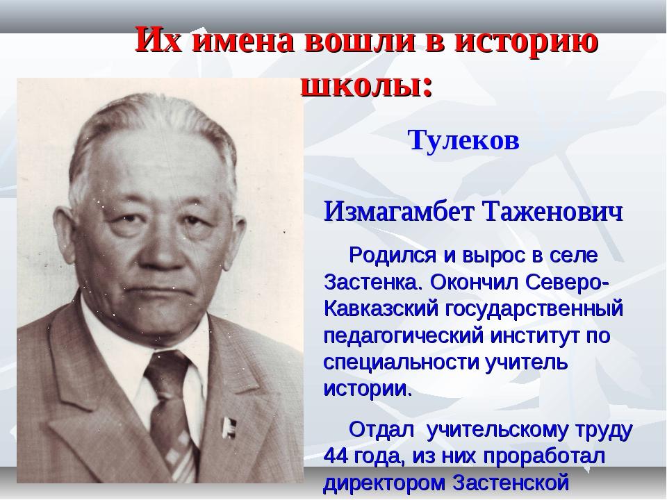 Их имена вошли в историю школы: Тулеков Измагамбет Таженович Родился и вырос...