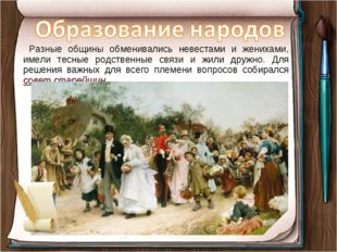 Разные общины обменивались невестами и женихами, имели тесные родственные св