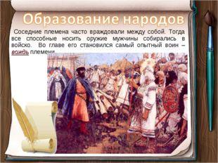 Соседние племена часто враждовали между собой. Тогда все способные носить ор