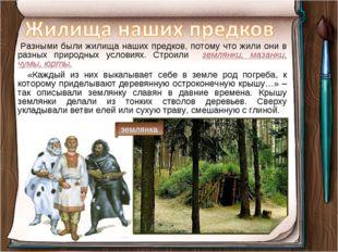 Разными были жилища наших предков, потому что жили они в разных природных ус