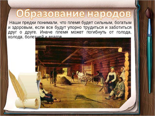 Наши предки понимали, что племя будет сильным, богатым и здоровым, если все...