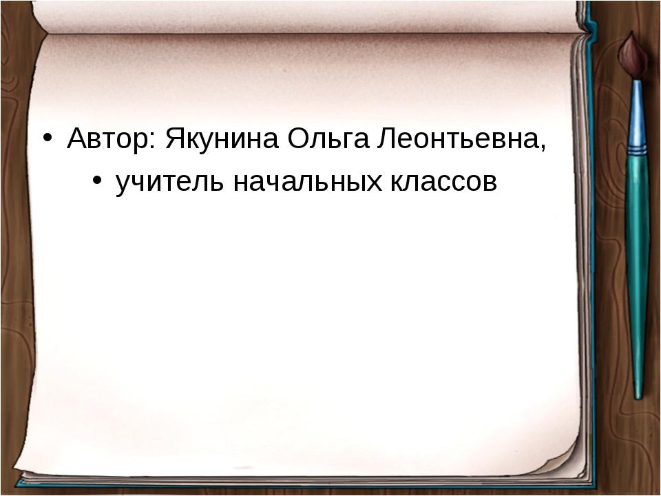 Автор: Якунина Ольга Леонтьевна, учитель начальных классов