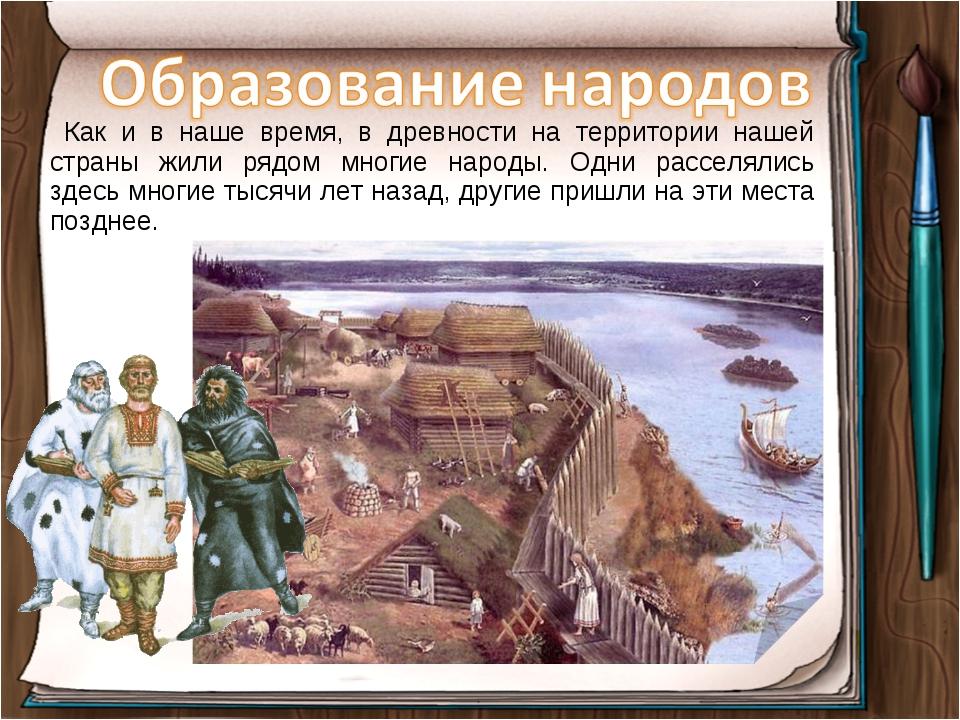 Как и в наше время, в древности на территории нашей страны жили рядом многие...