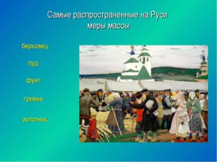 Самые распространенные на Руси меры массы берковец пуд фунт гривна золотник