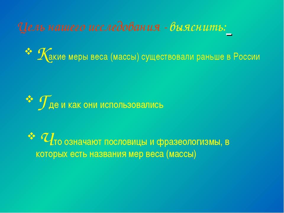 Какие меры веса (массы) существовали раньше в России Цель нашего исследовани...