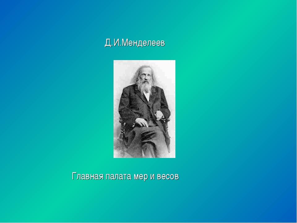 Д.И.Менделеев Главная палата мер и весов