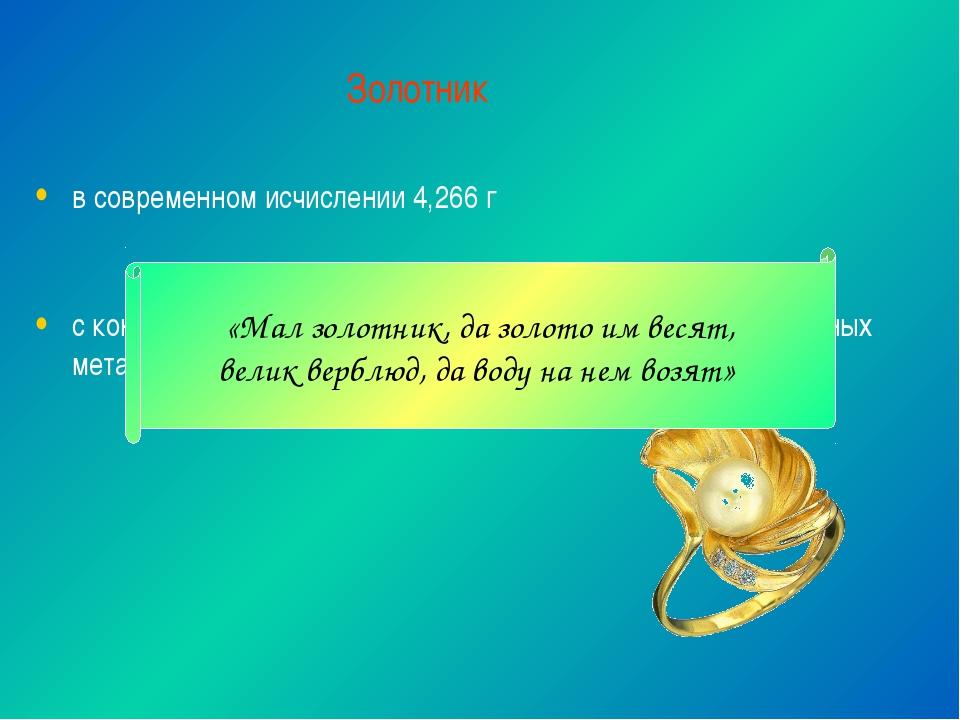 Золотник в современном исчислении 4,266 г с конца XVI века золотник служит ед...