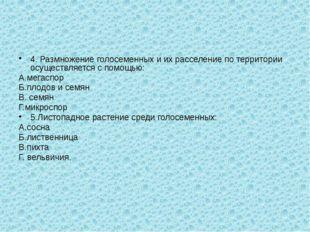 4. Размножение голосеменных и их расселение по территории осуществляется с п