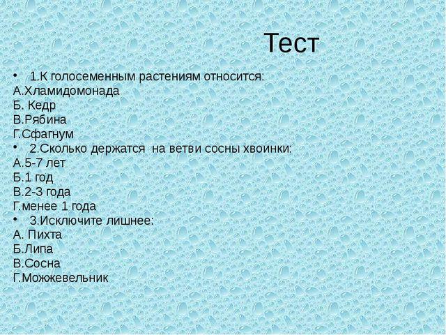 Тест 1.К голосеменным растениям относится: А.Хламидомонада Б. Кедр В.Рябина...