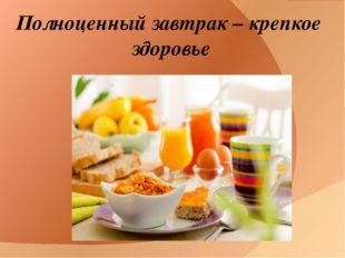Полноценный завтрак – крепкое здоровье