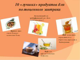 10 «лучших» продуктов для полноценного завтрака Апельсиновый или грейпфрутов