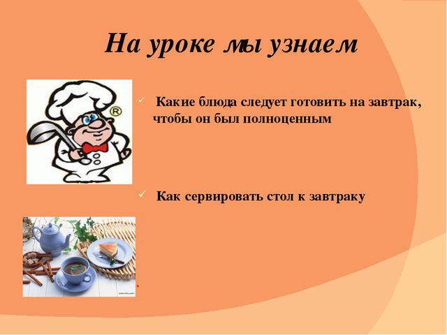 На уроке мы узнаем Какие блюда следует готовить на завтрак, чтобы он был полн...