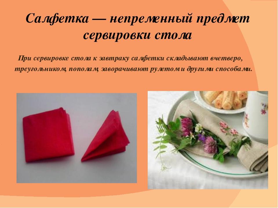 Салфетка — непременный предмет сервировки стола При сервировке стола к завтра...