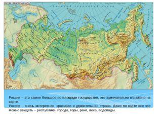 Наша Родина - Россия Россия – это самое большое по площади государство, это з