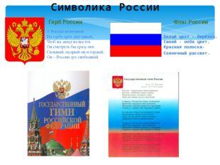 Символика России Флаг России Белый цвет – берёзка. Синий - неба цвет. Красная