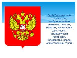 Герб России - знак государства, изображаемый на знаменах, печатях, монетах, а