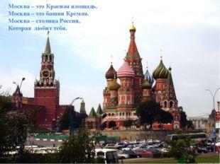 Москва – это Красная площадь. Москва – это башни Кремля. Москва – столица Ро