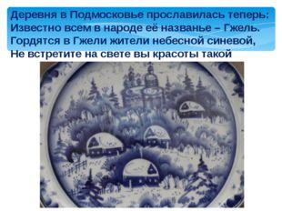 Деревня в Подмосковье прославилась теперь: Известно всем в народе её названье