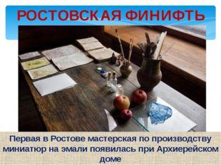 РОСТОВСКАЯ ФИНИФТЬ В истории культуры Ростова Великого есть три «чуда», извес
