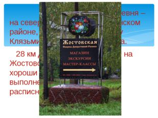 Жо́стово– это старинная деревня – на севере Москвы, в Мытищинском районе, на