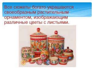 Произведения народного искусства имеют духовную и материальную ценность, отл