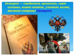 862 год 1150-летие зарождения российской государствен-ности (призвание Рюрика