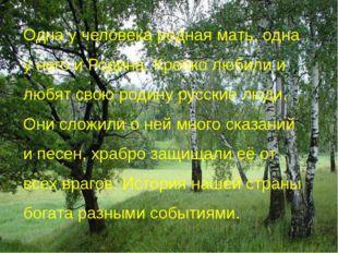 Берегите Россию, нет России другой. Берегите её тишину и покой, Это небо и с