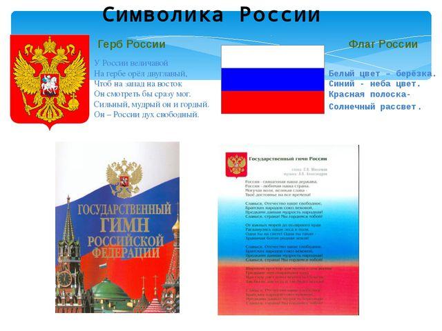 Символика России Флаг России Белый цвет – берёзка. Синий - неба цвет. Красная...