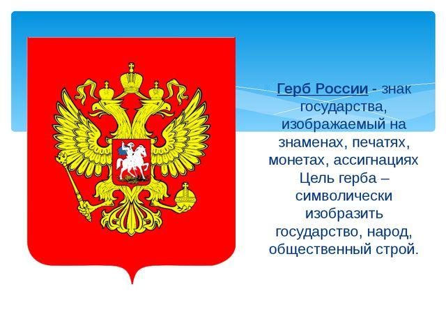 Герб России - знак государства, изображаемый на знаменах, печатях, монетах, а...