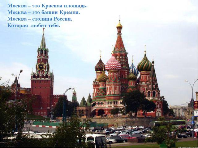 Москва – это Красная площадь. Москва – это башни Кремля. Москва – столица Ро...