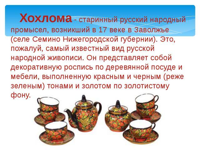 Хохлома - старинный русский народный промысел, возникший в 17 веке в Заволжь...