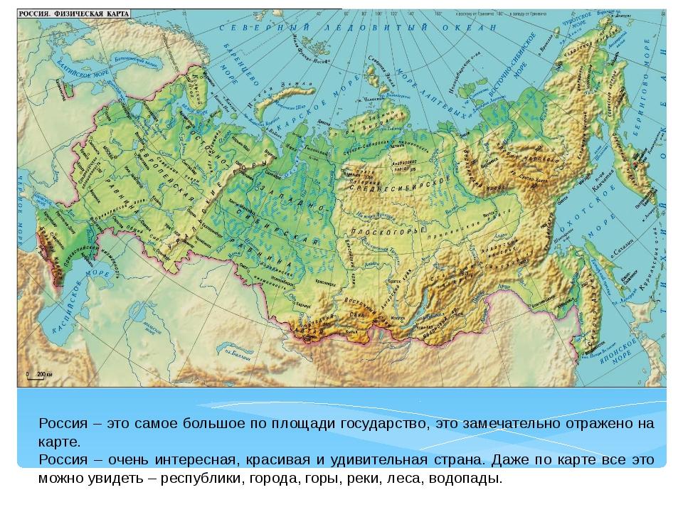 Наша Родина - Россия Россия – это самое большое по площади государство, это з...