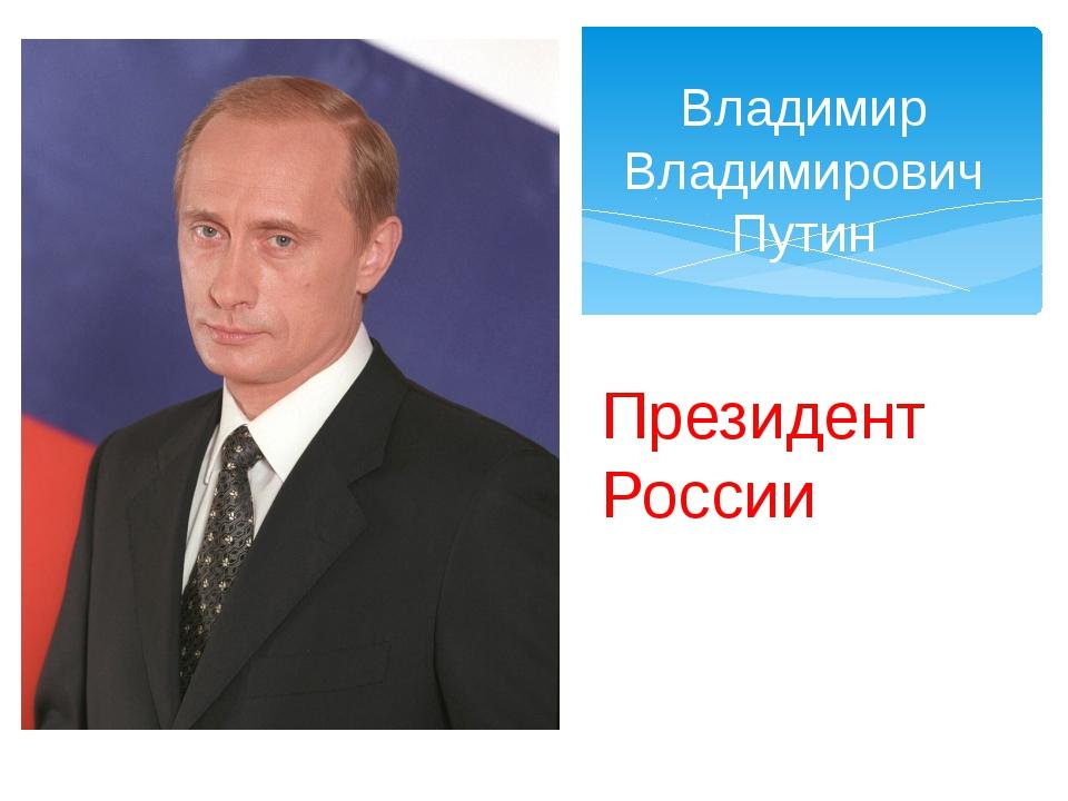 Владимир Владимирович Путин Президент России