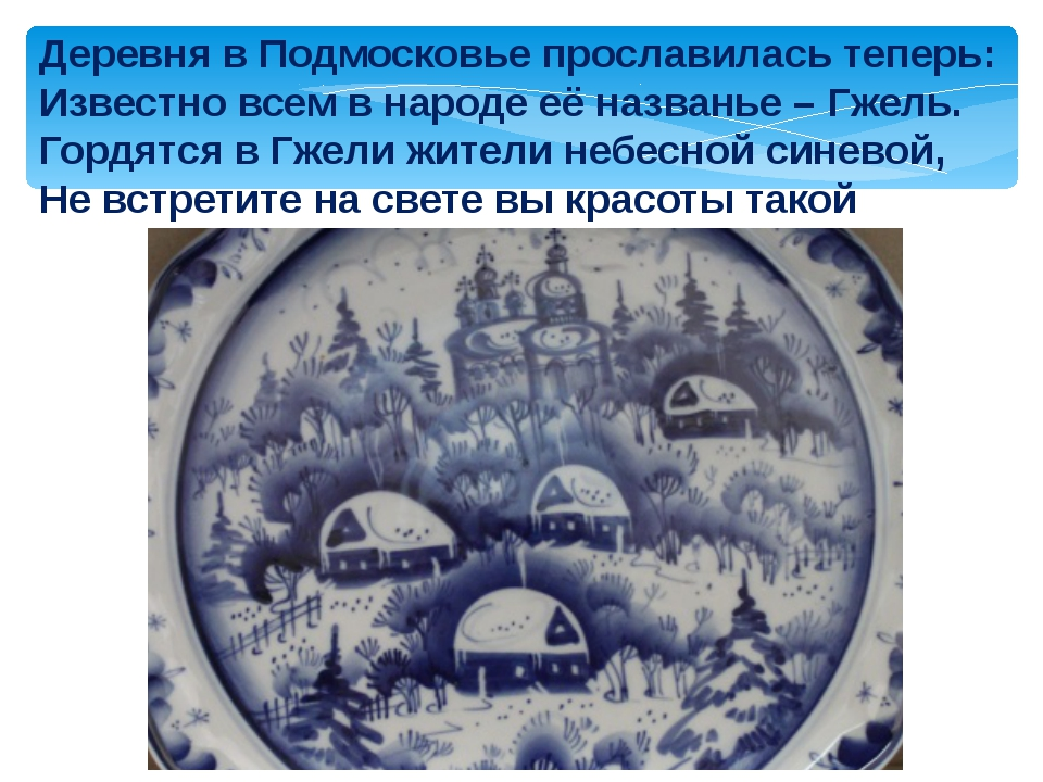 Деревня в Подмосковье прославилась теперь: Известно всем в народе её названье...