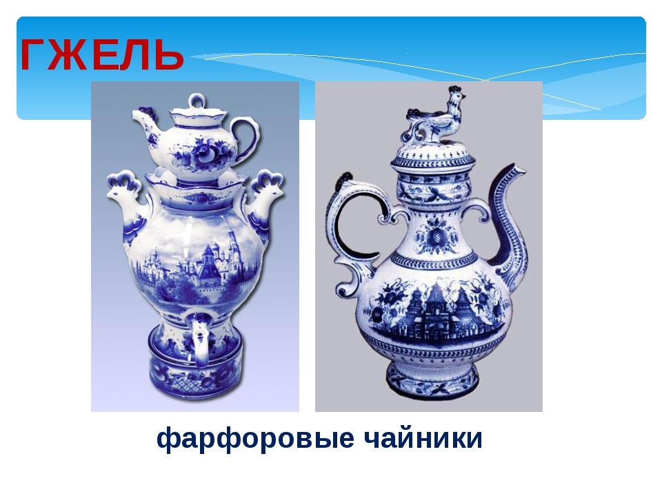 ГЖЕЛЬ фарфоровые чайники