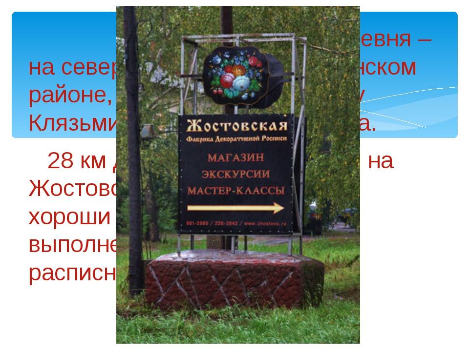Жо́стово– это старинная деревня – на севере Москвы, в Мытищинском районе, на...