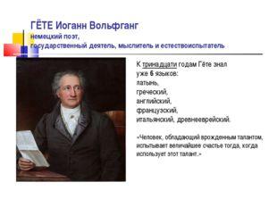 ГЁТЕ Иоганн Вольфганг немецкий поэт, государственный деятель, мыслитель и ест