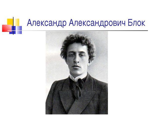 Александр Александрович Блок