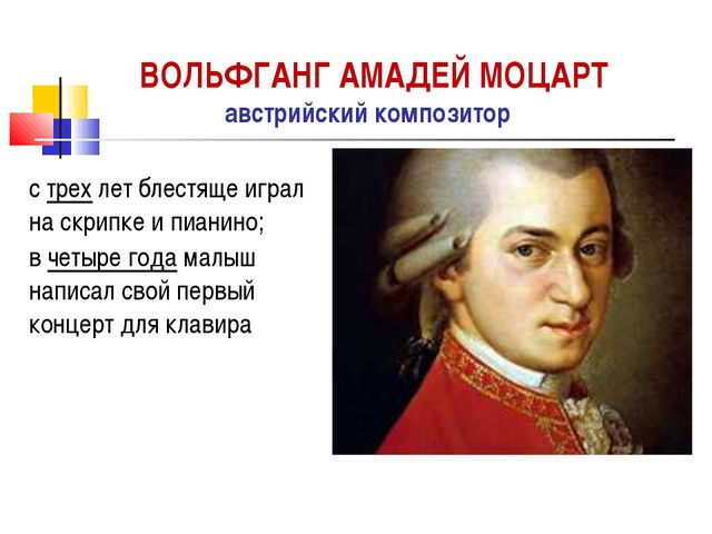 ВОЛЬФГАНГ АМАДЕЙ МОЦАРТ австрийский композитор с трех лет блестяще играл на с...