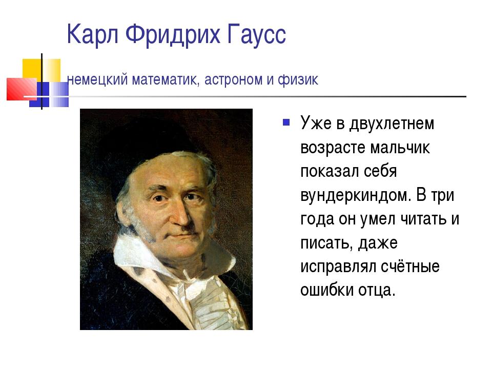 Карл Фридрих Гаусс немецкий математик, астроном и физик Уже в двухлетнем возр...