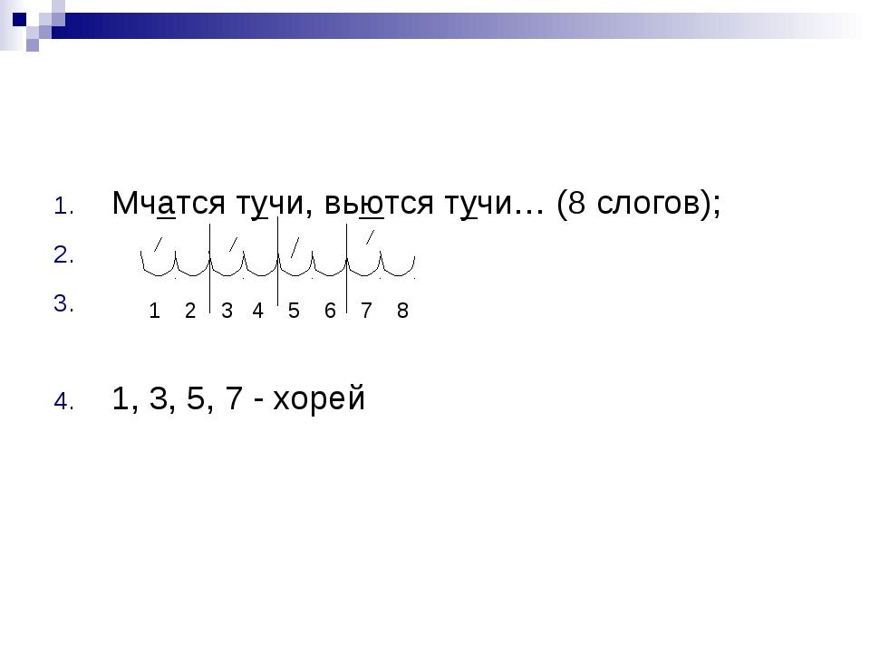 Мчатся тучи, вьются тучи… (8 слогов); В 1 1, 3, 5, 7 - хорей