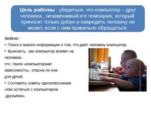 Задачи : Поиск и анализ информации о том, что дает человеку компьютер. Выясн